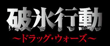 破氷行動 〜ドラッグ・ウォーズ〜 DVD-BOX
